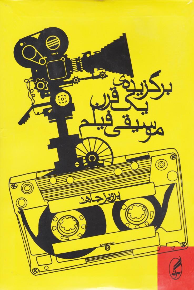 برگزیده یک قرن موسیقی فیلم