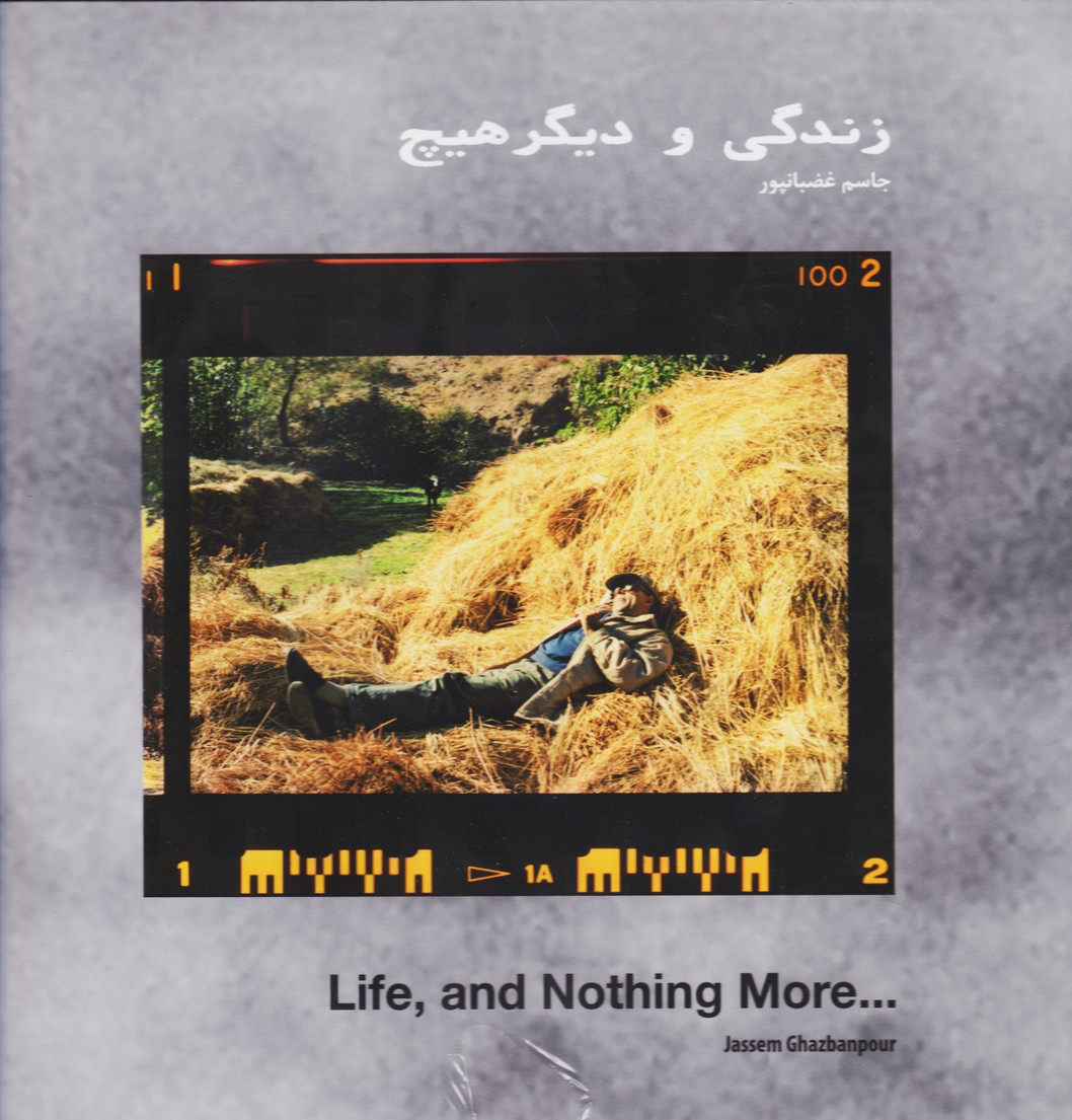 زندگی و دیگر هیچ (مجموعه عکس)