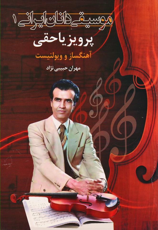 موسیقی دانان ایرانی1: پرویز یاحقی