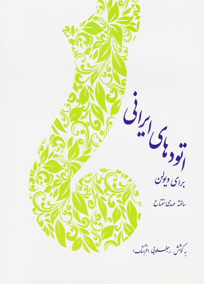 اتود های ایرانی برای ویولن