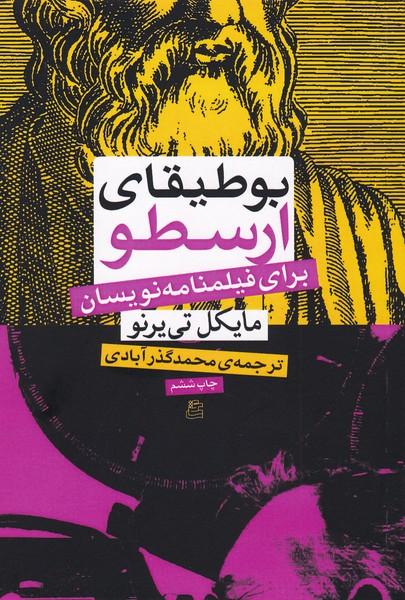بوطیقای ارسطو برای فیلمنامه نویسان