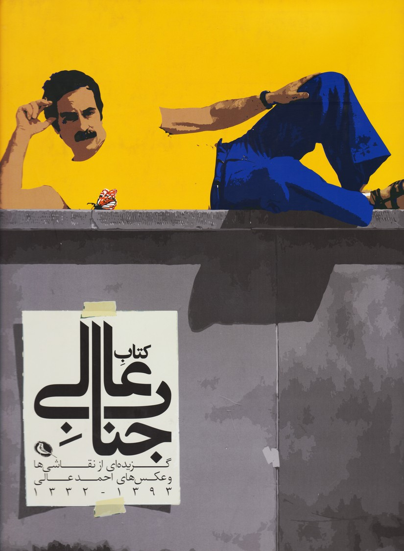 کتاب جناب عالی : گزیده ای از نقاشی ها و عکس های احمد عالی