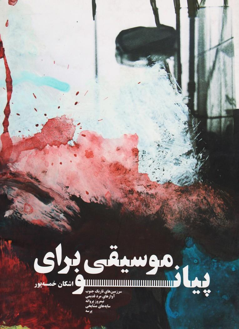 موسیقی برای پیانو: اشکان خمسه پور