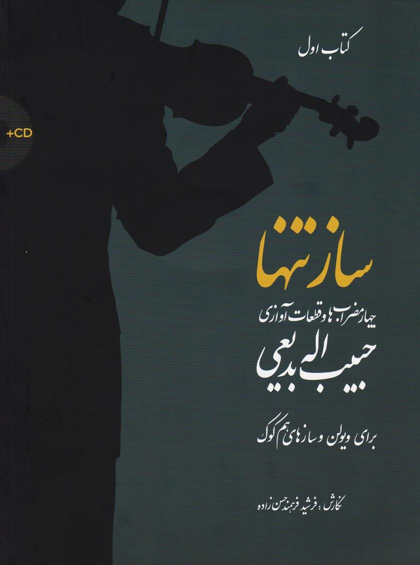 ساز تنها1: چهار مضراب ها و قطعات آوازی حبیب الله بدیعی