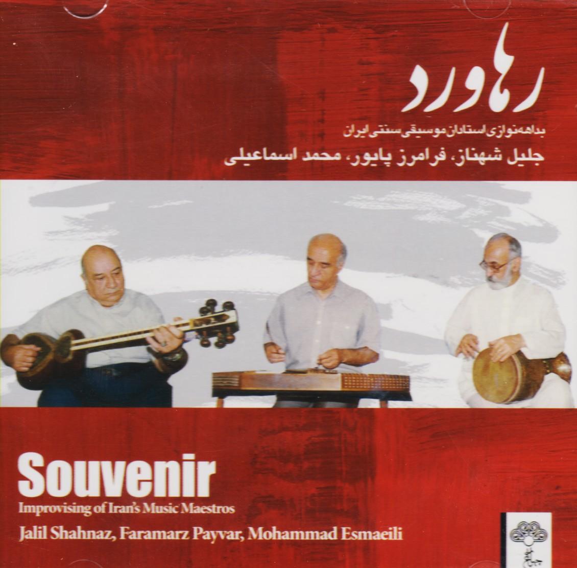 رهاورد: بداهه نوازی استادان موسیقی سنتی ایران