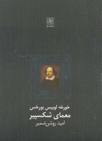 معمای شکسپیر