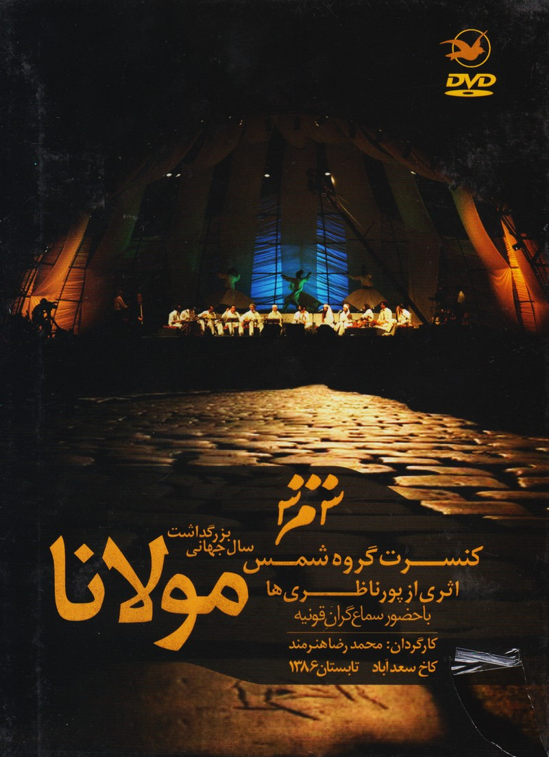 کنسرت گروه شمس : سال جهانی بزرگداشت مولانا