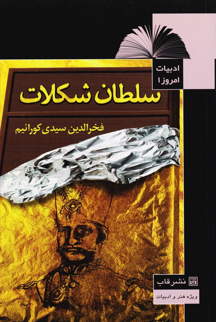 سلطان شکلات (فارسی)