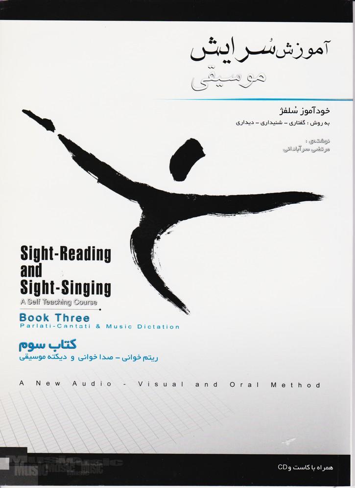آموزش سرایش3 موسیقی/کتاب سوم:خودآموز سلفژ به روش گفتاری _ شنیداری _ دیداری