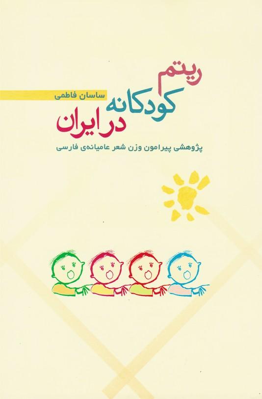 ریتم کودکانه در ایران: پژوهشی پیرامون وزن شعر عامیانه فارسی