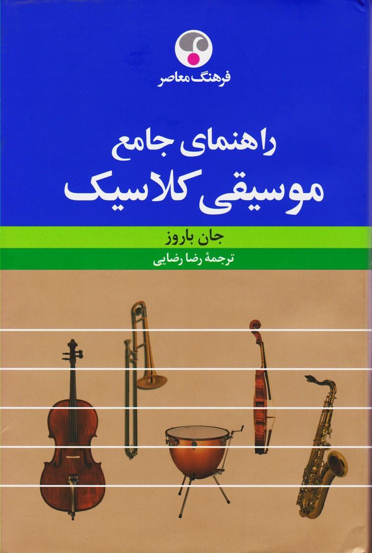راهنمای جامع موسیقی کلاسیک