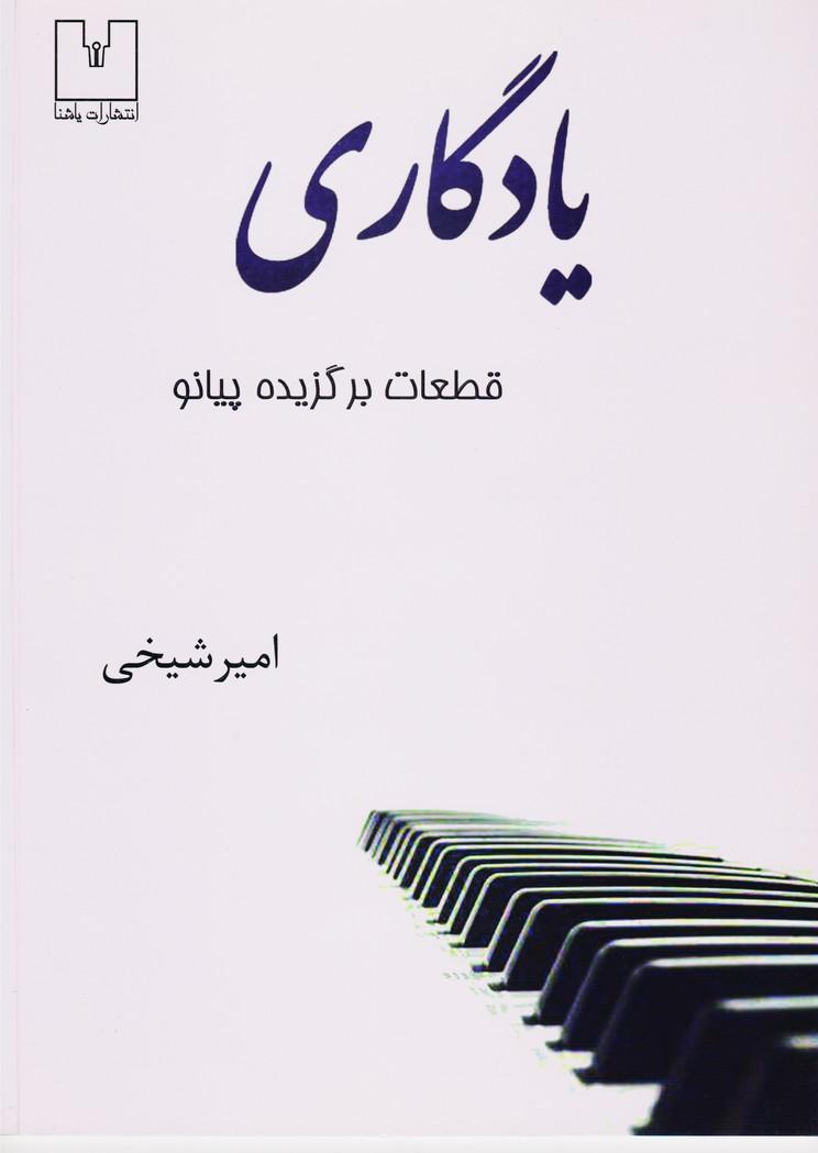 یادگاری (قطعات برگزیده پیانو)