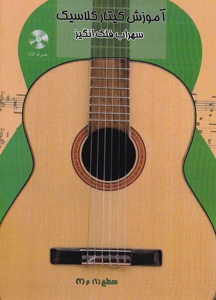 آموزش گیتار کلاسیک  (سطح2)