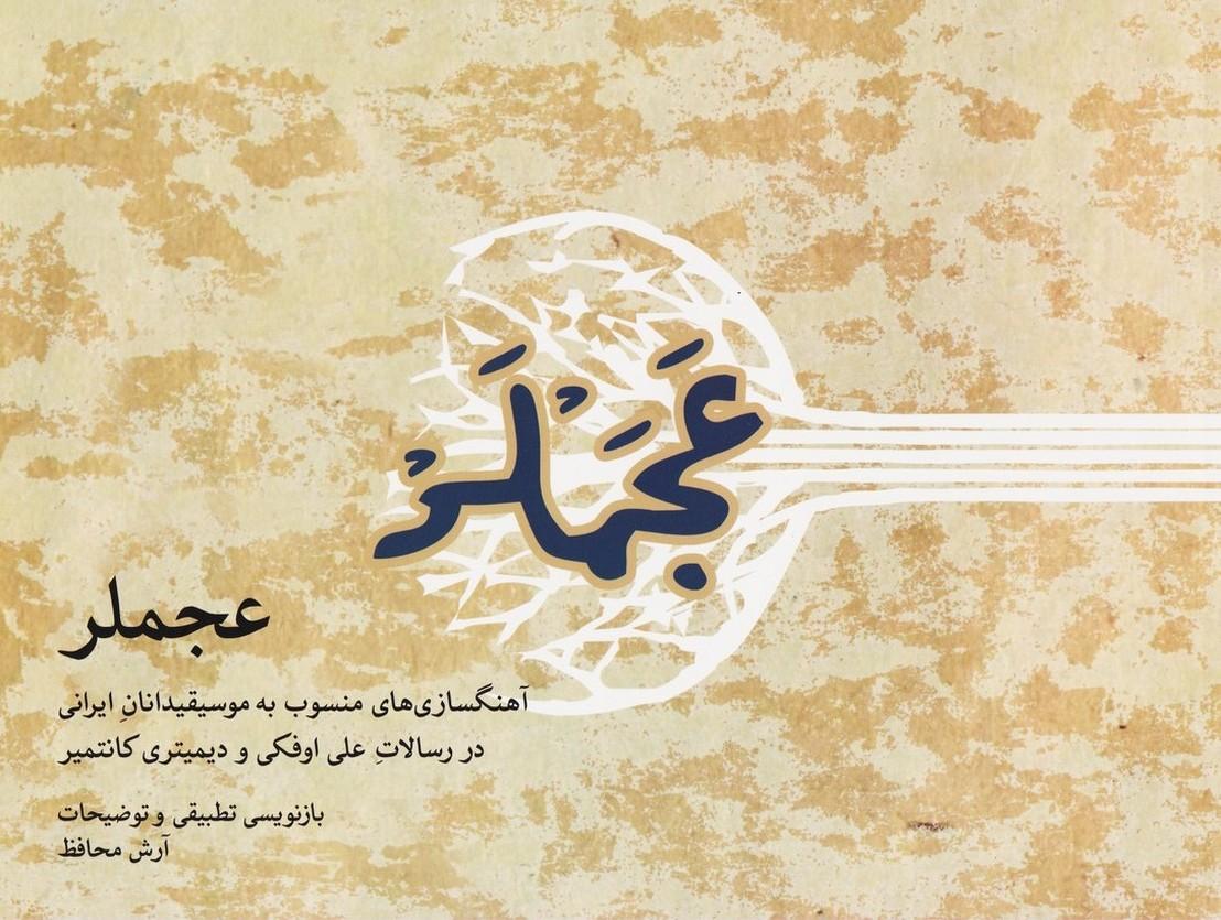 عجملر: آهنگسازی های منسوب به موسیقیدانان ایرانی