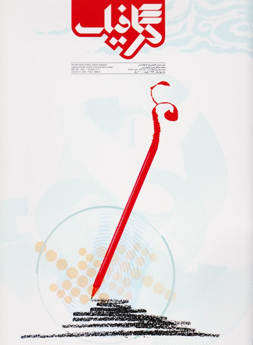 مجله گرافیک/75-77