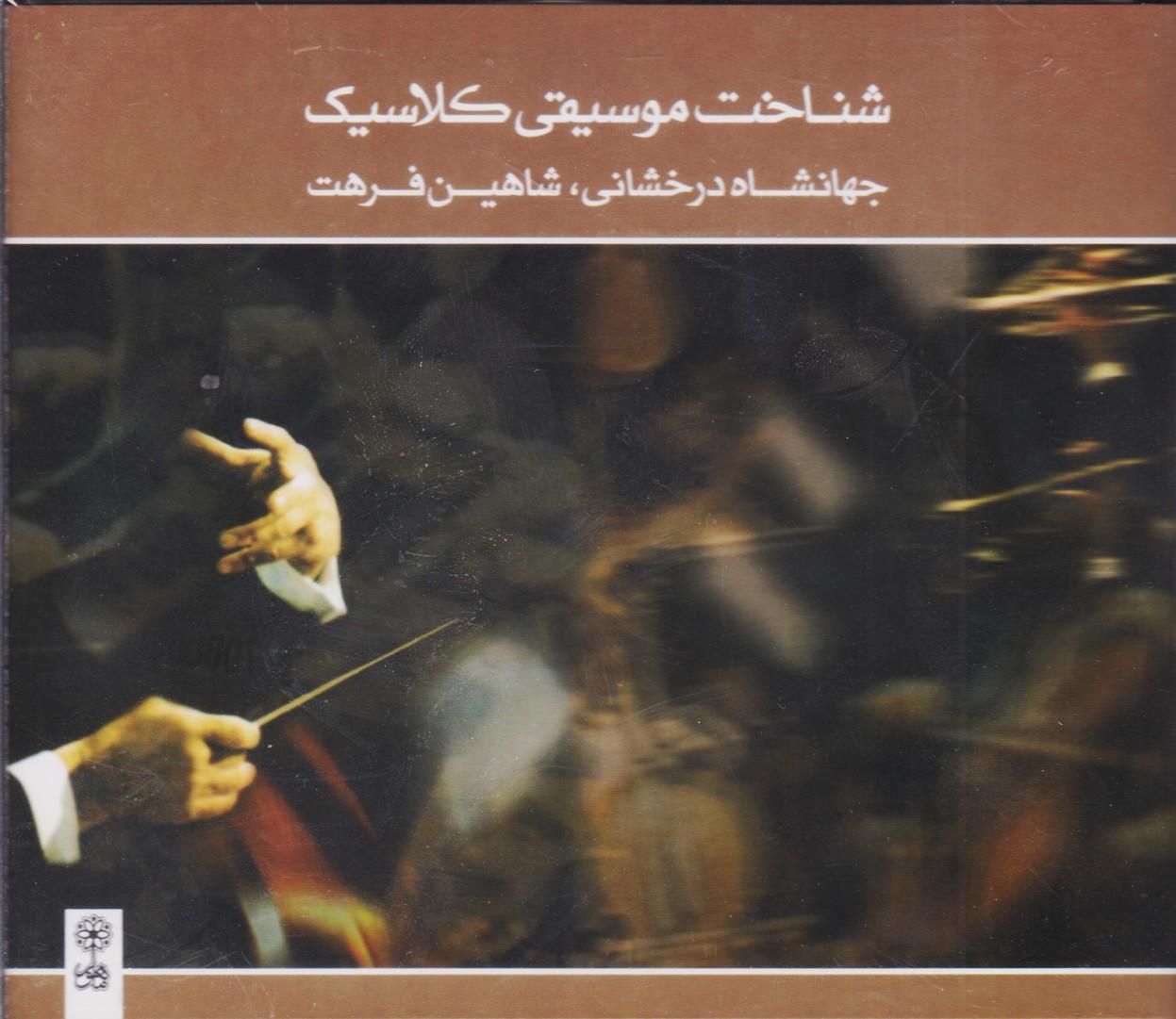 شناخت موسیقی کلاسیک