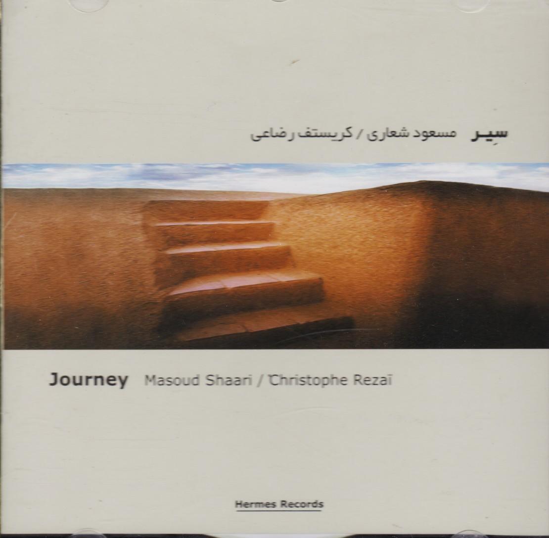 سیر: مسعود شعاری