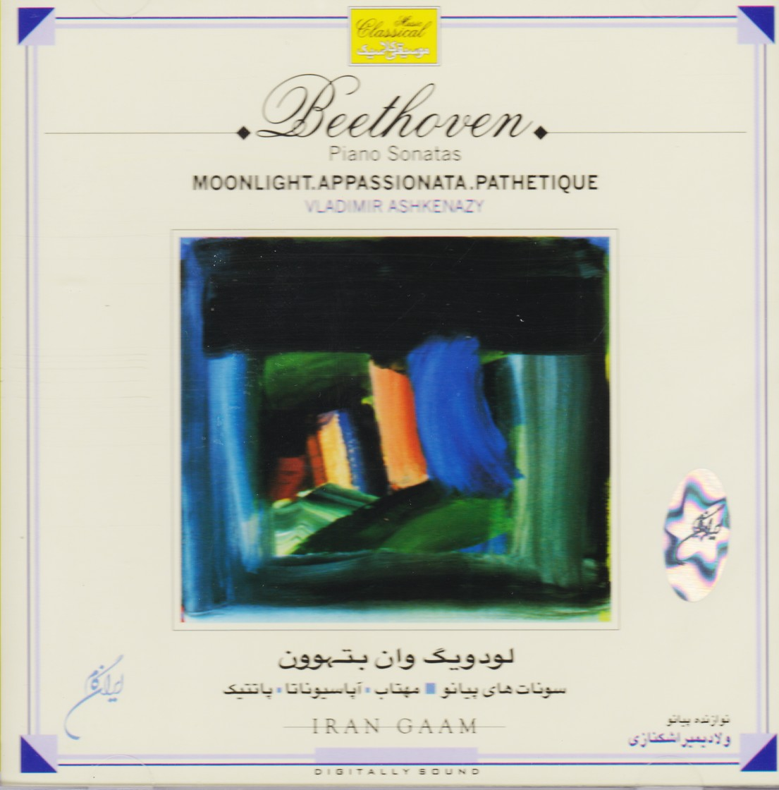 سونات های پیانو: مهتاب.آپاسیوناتا.پاتتیک