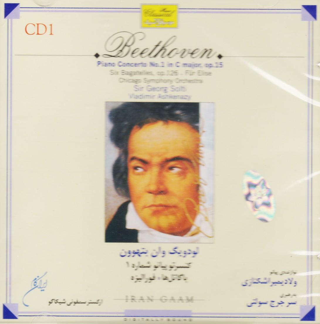 کنسرتو پیانو شماره 1: باگاتل ها.فورالیز