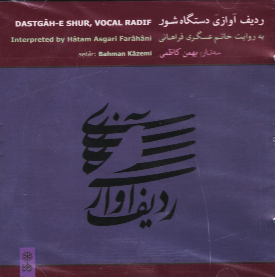 ردیف آوازی دستگاه شور به روایت حاتم عسگری فراهانی