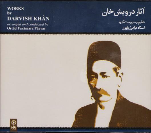 آثار درویش خان استاد فرامرز پایور