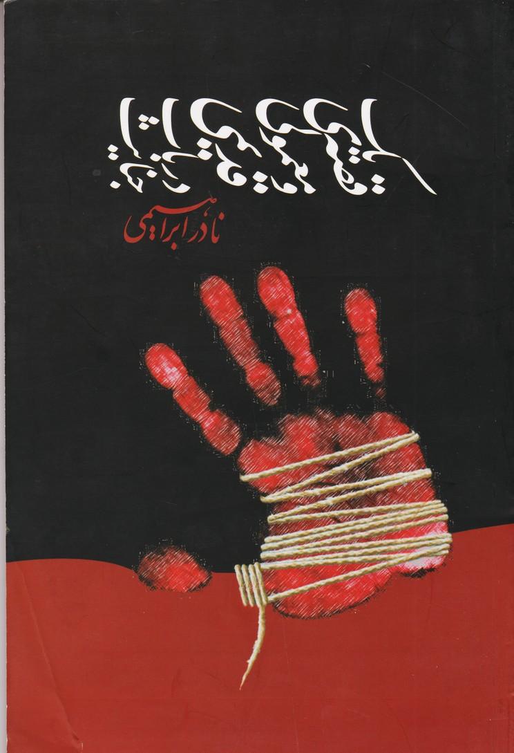 یک قصه ی معمولی و قدیمی در باب جنایت (فارسی)