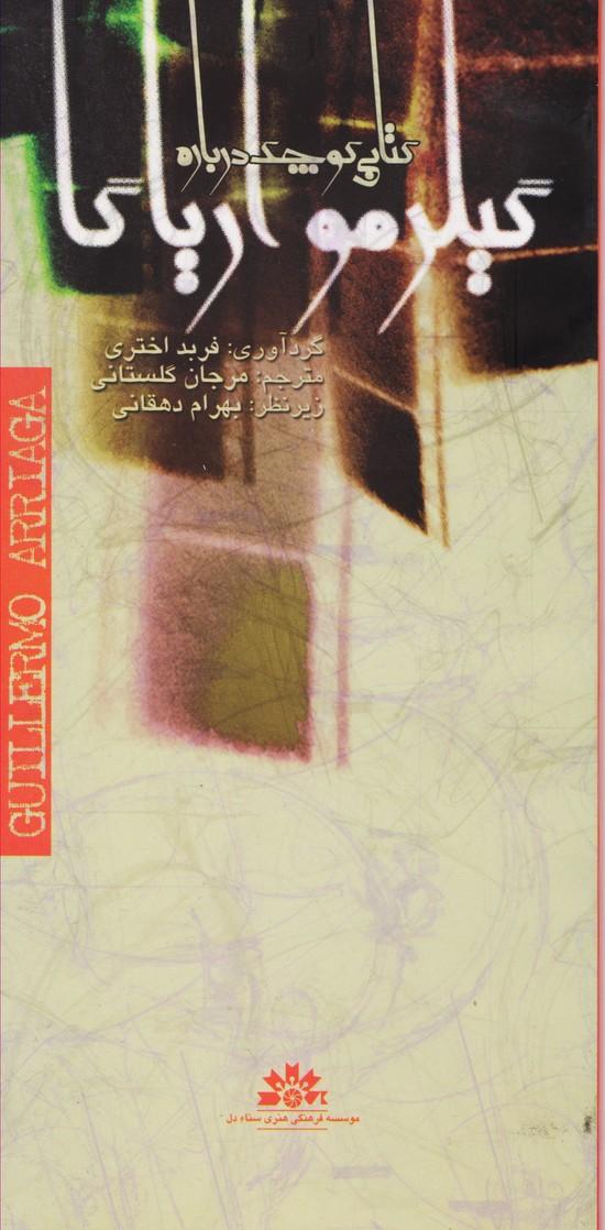 کتابی کوچک درباره گیلرمو آریاگا
