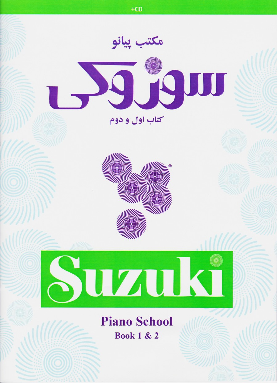 مکتب پیانو سوزوکی (جلد 1و2)