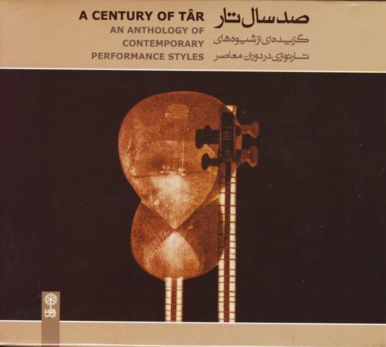 صد سال تار(گزیده ای از شیوه های تار نوازی در دوران معاصر)