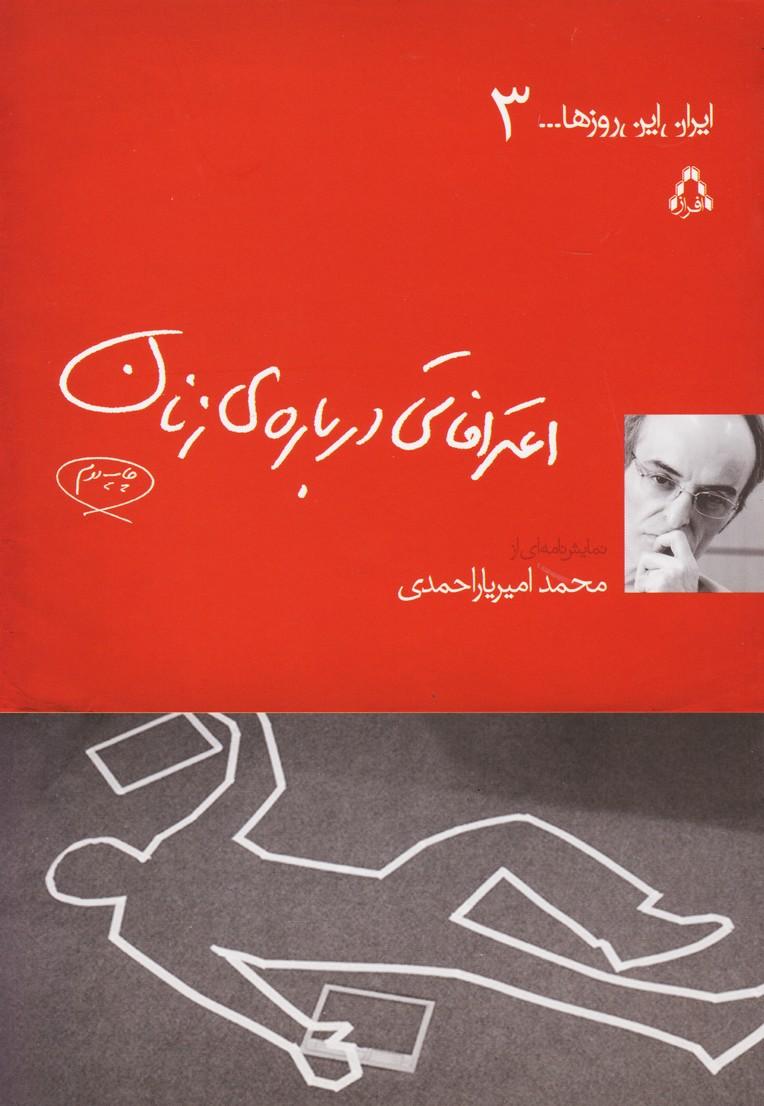 اعترافاتی درباره ی زنان (ایران این روزها3)