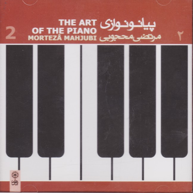 پیانو نوازی 2