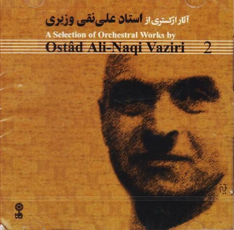 آثار ارکستری از استاد علی نقی وزیری 2