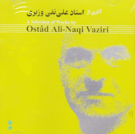 آثاری از استاد علی نقی وزیری