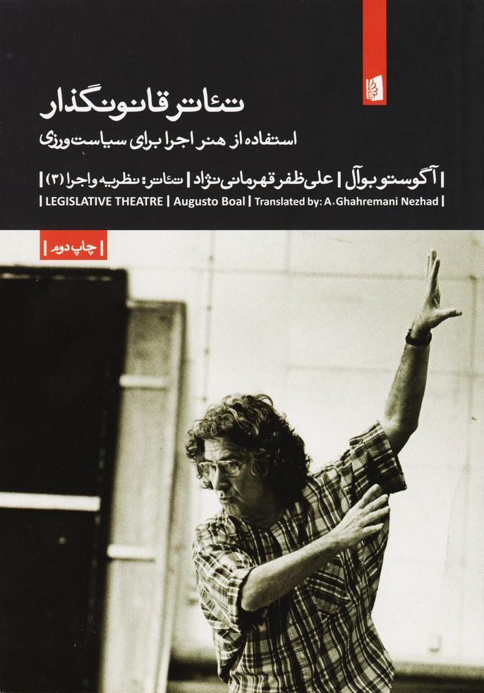 تئاتر قانونگذار استفاده از هنر اجرا برای سیاست ورزی ( بیدگل)