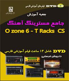 جعبه آموزش جامع مسترینگ آهنگ (ozone 6)