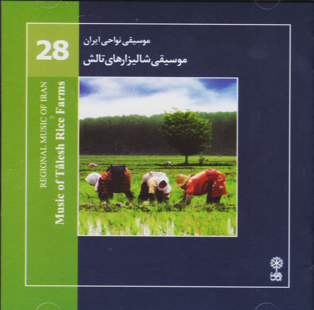 موسیقی نواحی ایران 28: موسیقی شالیزارهای تالش