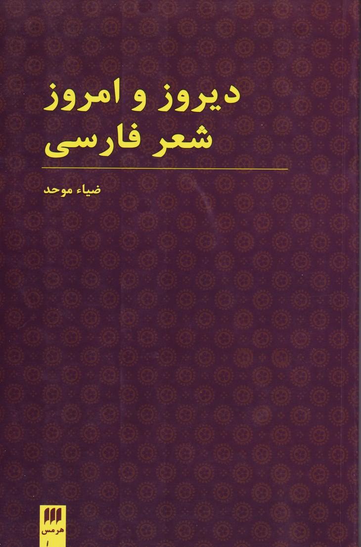 دیروز و امروز شعر فارسی