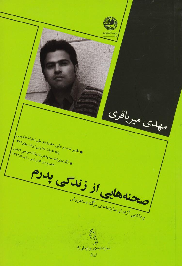 صحنه هایی از زندگی پدرم (فارسی) (بوتیمار)