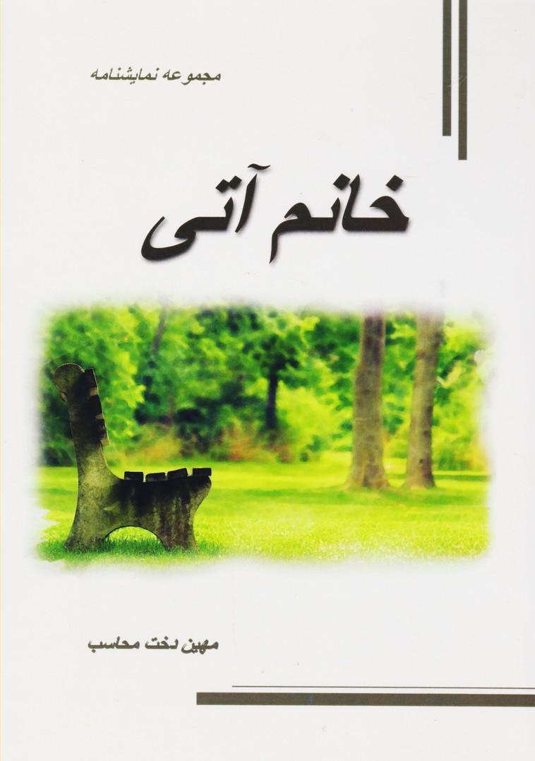 خانم آتی (بچه ها / بیرون از کلبه / خانم آتی / ساعت قرمز / گذرگاه ) (فارسی)
