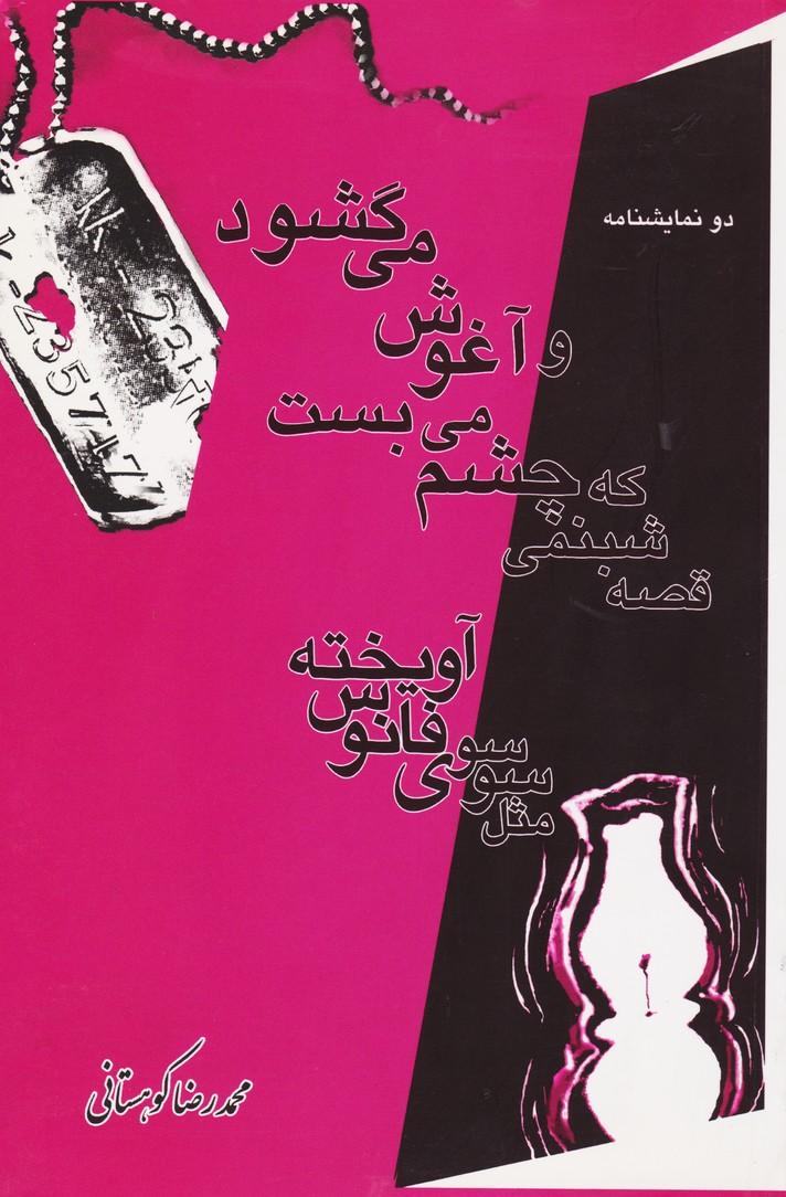 قصه شبنمی که چشم می بست و آغوش می گشود - مثل سوسوی فانوس آویخته (فارسی)