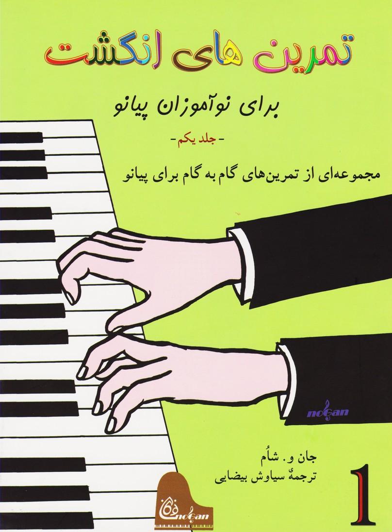 تمرینهای انگشت برای نوآموزان پیانو: جلد یکم