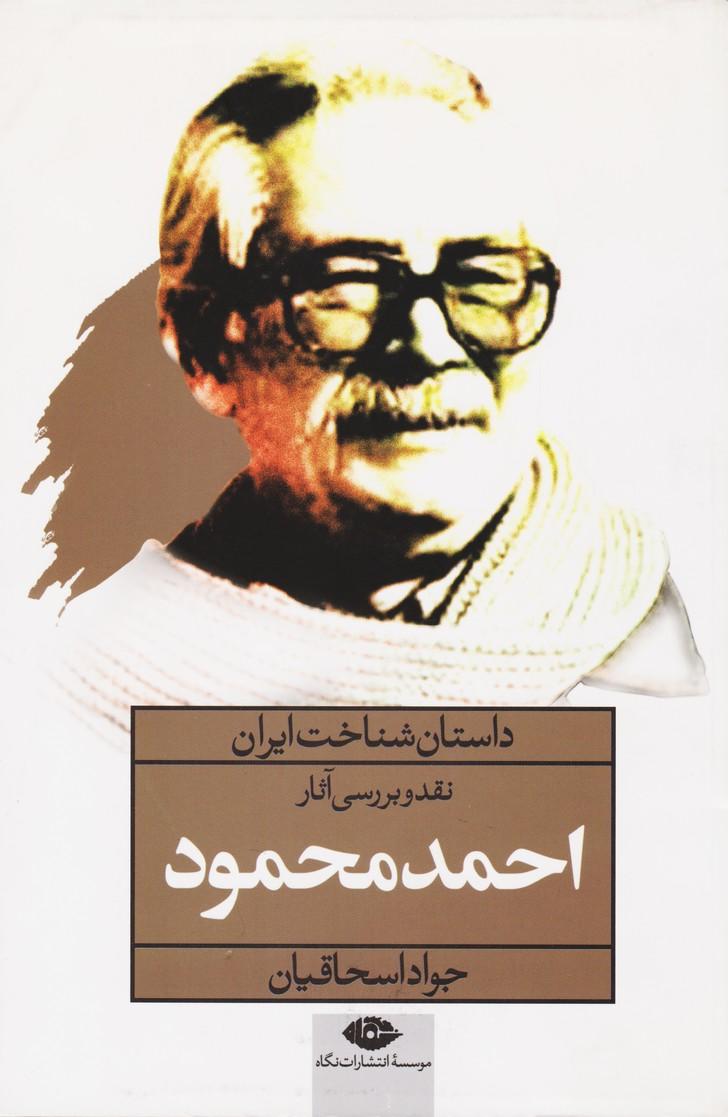 داستان شناخت ایران : نقد و بررسی آثار احمد محمود