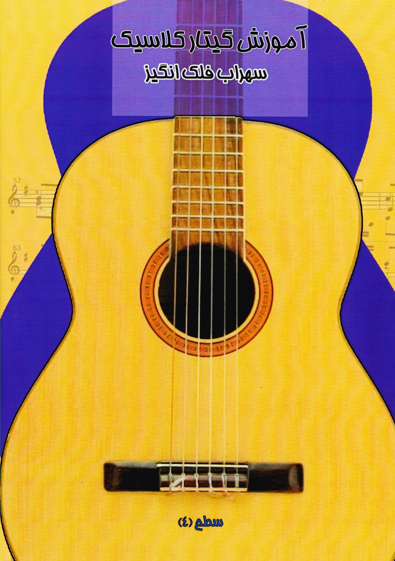 آموزش گیتار کلاسیک (سطح4)