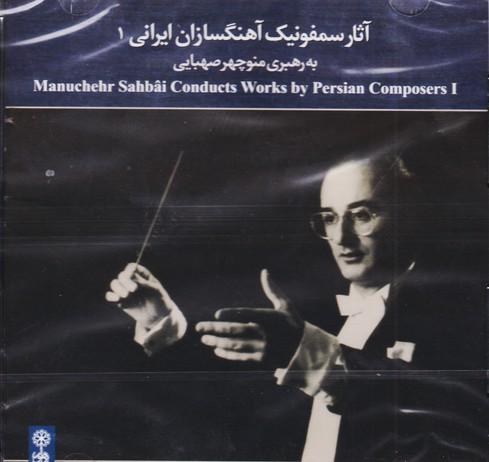 آثار سمفونیک آهنگسازان ایرانی1