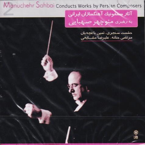 آثار سمفونیک آهنگسازان ایرانی2