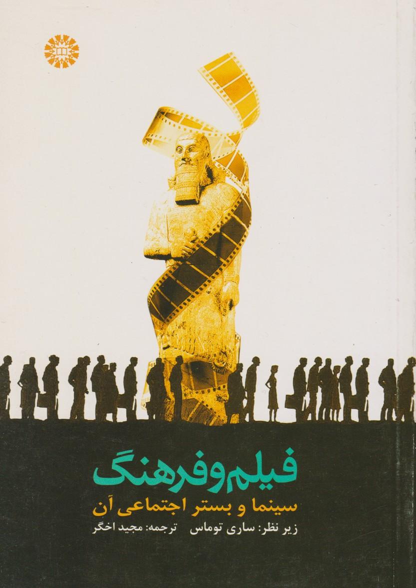 فیلم و فرهنگ سینما و بستر اجتماعی آن 815