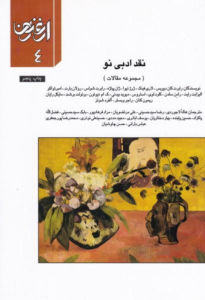 ارغنون4: نقد ادبی نو