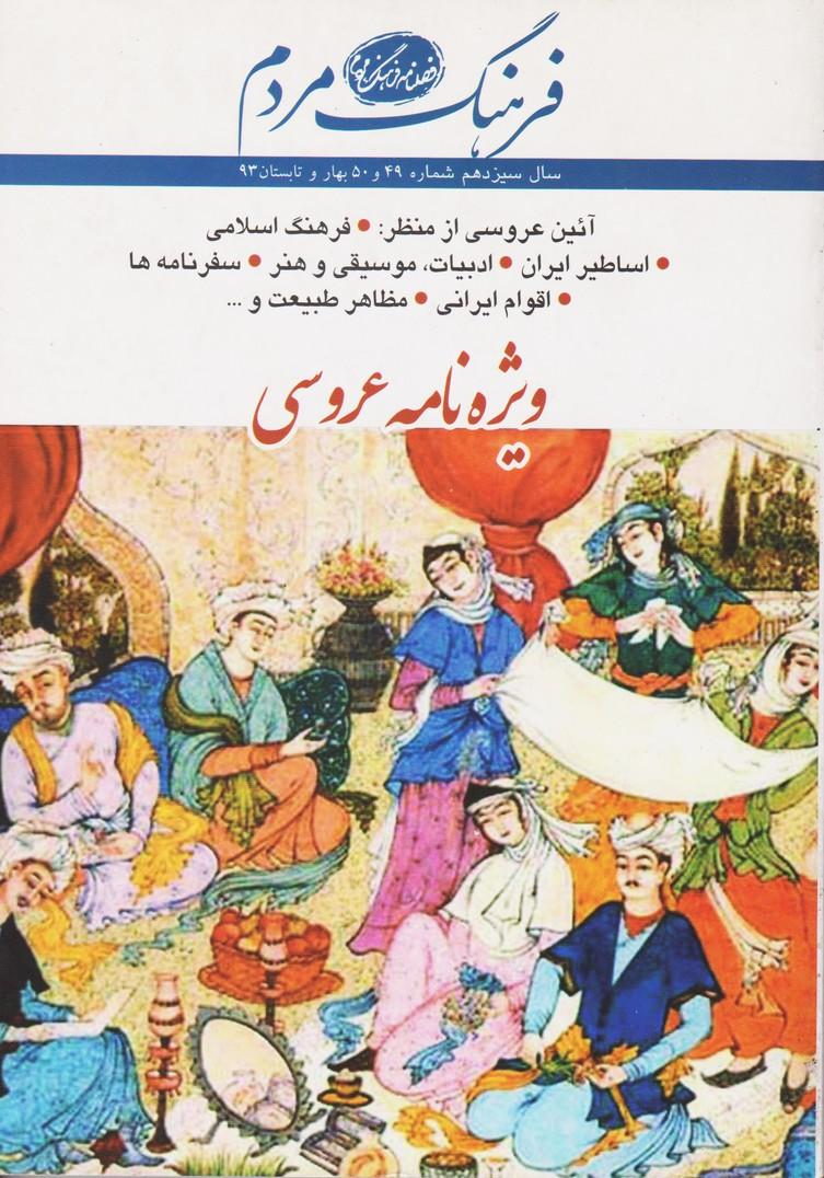 فصلنامه فرهنگ مردم شماره 49/50 (ویژه نامه عروسی)