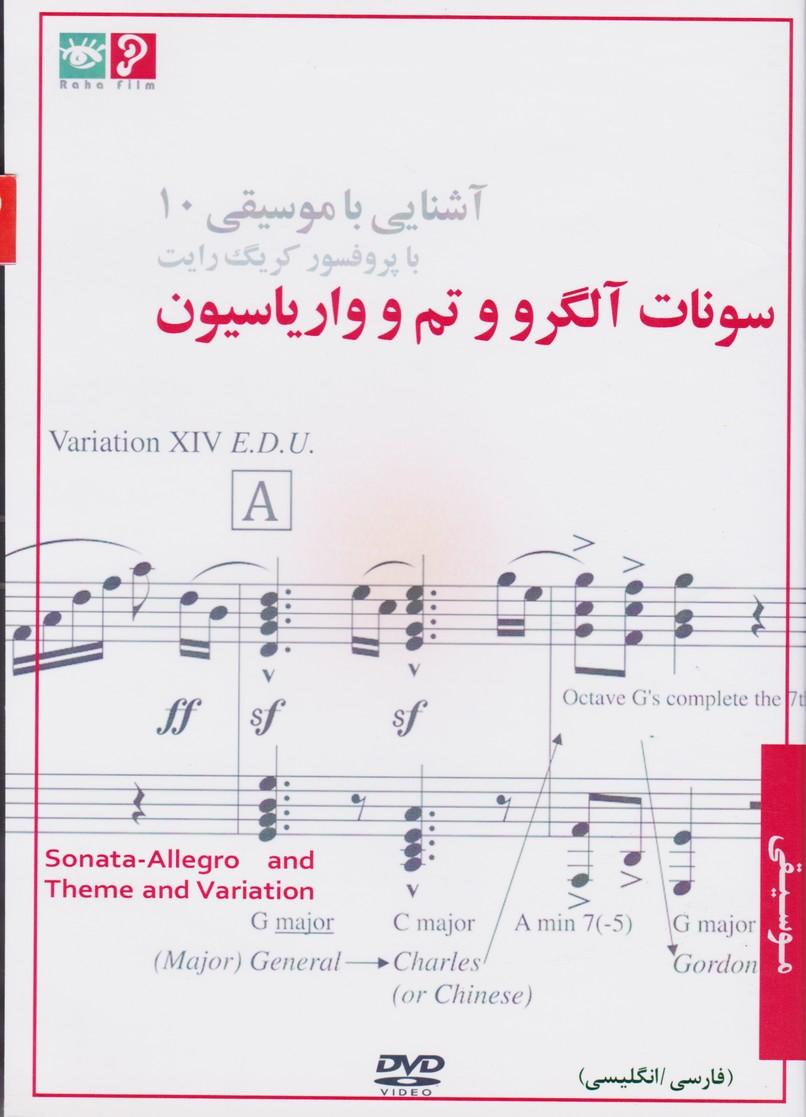 آشنایی با موسیقی 10 : سونات الگرو و تم و واریاسیون
