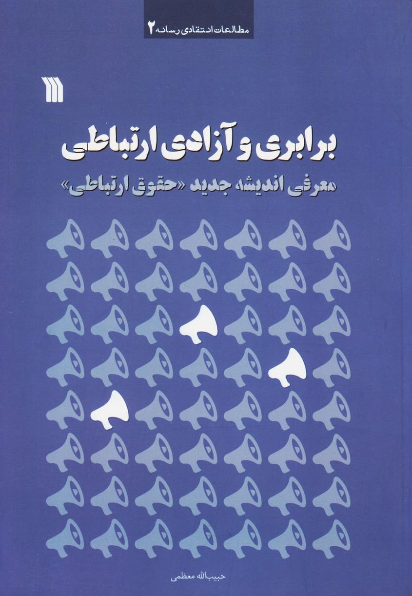 """برابری و آزادی ارتباطی : معرفی اندیشه جدید """"حقوق ارتباطی"""""""